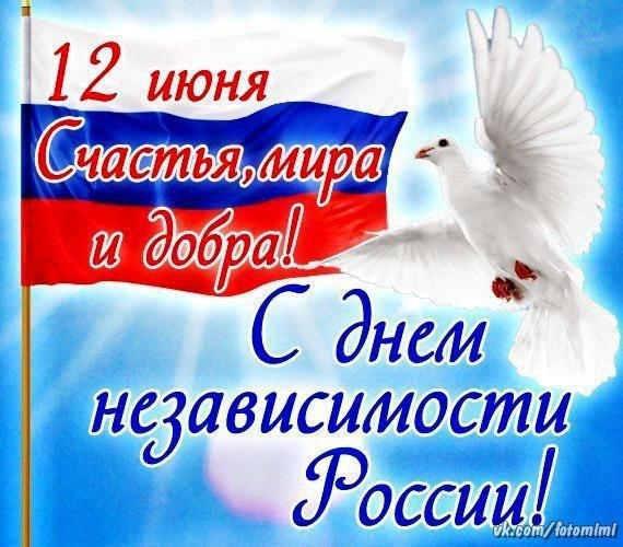 Поздравления с праздником 12 июня в россии