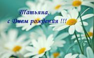 Татьяна, с Днем рождения!!!