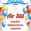 оформление воздушными, гелиевыми шарами В Казани