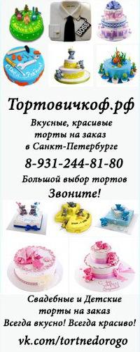 Торты на заказ СПБ - на день рождения - недорого