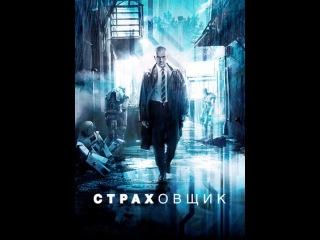 """Фильм """"Страховщик"""" (""""Autómata"""")"""