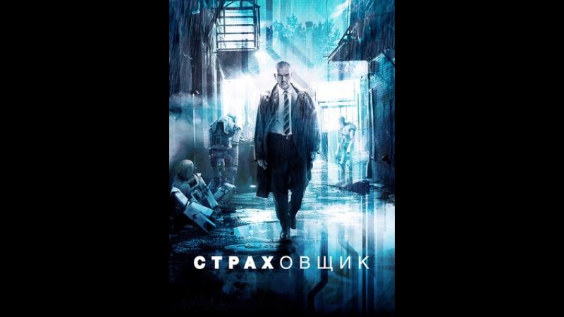 Фильм Страховщик Autómata