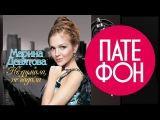 Марина  Девятова - Не думала, не гадала (Full album) 2010