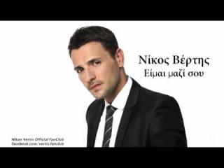 Nikos Vertis - Eimai mazi sou