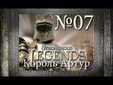 07. Ланселот - Король Артур - Stronghold Legends