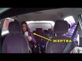Девушку жестоко разыграли похитители таксисты
