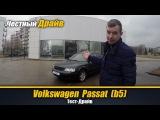 Честный Драйв - Volkswagen Passat (b5) (Тест-Драйв)