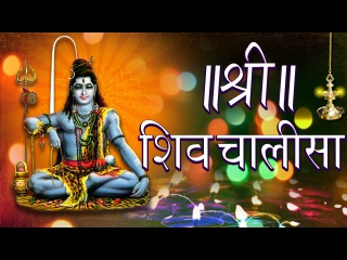 Shiv Chalisa | श्री शिव चालीसा | Devotional Song | Full Song