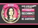 СТЕНДАП ТНТ 2015 Юлия Ахмедова О свиданиях