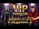VIP Рандом на GabeStore - Выпала GTA 5 и Ведьмак 3