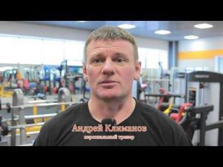 Андрей Климанов круговая тренировка