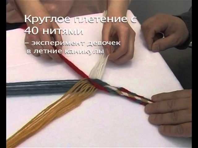 Саамский шнур круглого плетения
