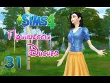 The Sims 4 - Challenge - Принцессы Диснея #31 Белоснежка и семь гномов