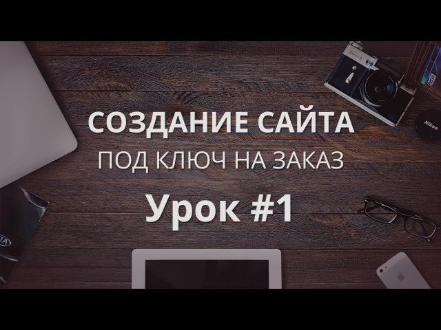 Создание сайта с нуля. Урок 1: Скетч » Freewka.com - Смотреть онлайн в хорощем качестве