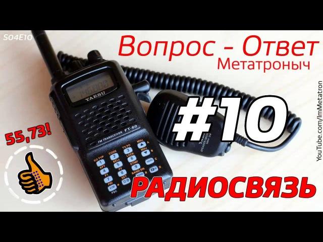Ответы Радиосвязь Можно ли засечь рацию Рация с Метатронычем S04 E10