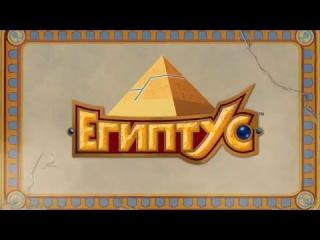 Египтус | Egyxos Intro