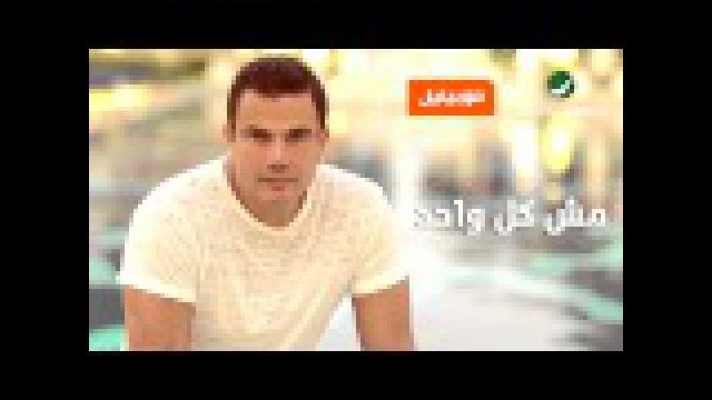 Amr Diab ... Mesh Kol Wahed - Orang EGY Exclusive | عمرو دياب ... مش كل واحد - حصريا أورانج