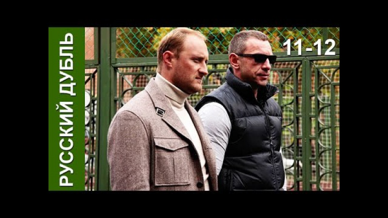 детектив Русский дубль 11 12 серия Криминальный фильм detektiv Russkiy dubl