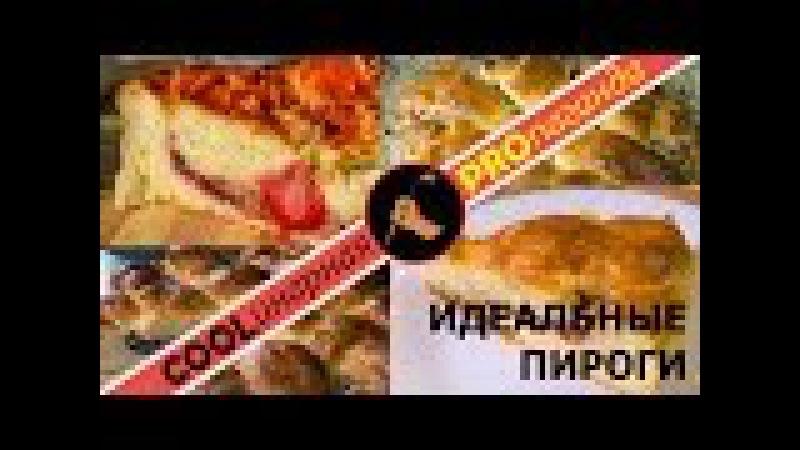 Сладкий пирог Рецепт идеального пирога, идеального теста для пирогов, секреты с » Freewka.com - Смотреть онлайн в хорощем качестве