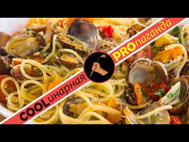 Как приготовить пасту с морепродуктами спагетти вонголе spagetti vongole Простой Обалд...