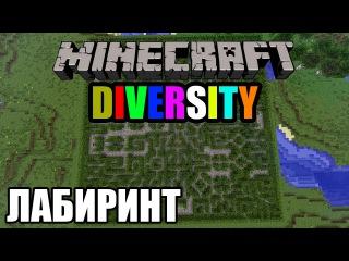 Майнкрафт Diversity | Лабиринт #4