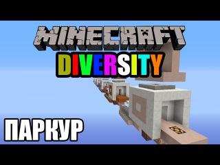Майнкрафт Diversity | Паркур #3