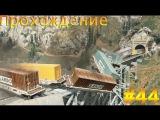 Grand Theft Auto V - Прохождение | Часть 44 | Под откос | GTA 5