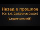 Назад в прошлое! [Cs 1.6, Cs:Source, Cs:Go]