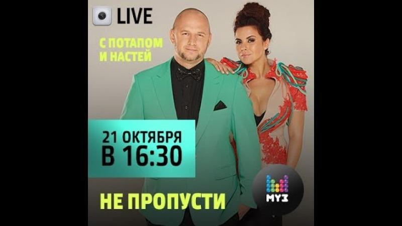 Видеочат со звездой на МУЗ-ТВ Потап и Настя