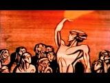 Легенда О Пламенном Сердце (1967) по мотивам повести М. Горького