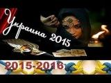 Предсказания! Украине Август 2015 - Январь 2016 | Карты Таро | Док. фильм 2015