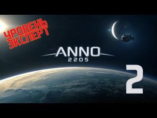 Anno 2205 Уровень:Эксперт Прохождение на русском [FullHD|PC] - Часть 2 (Открываем модули)