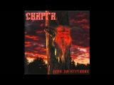 FULL ALBUM Сварга (Svarga) - Огни на курганах