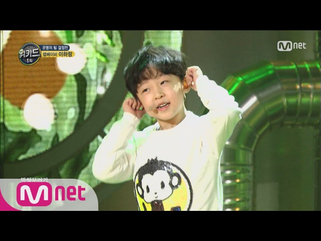 WE KID Rap Baby Lee Ha Rang Kid's Swag~ 'Okey dokey' EP 01 20160218