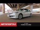 Тест-драйв обновленной Honda Accord 2.4 2015 от АвтоПортал тест рестайлингового Аккорда