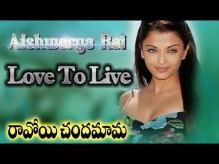 Ravoyi Chandamama Movie || Love To Live Video song || Nagarjuna Akkineni, Aishwarya Rai