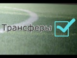 Итоги футбольного трансферного окна в Европе. Transfer Window Closed