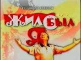 Геннадий Хазанов. Жил был я. (2000 г.). 1 серия.