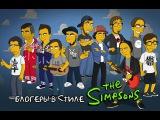 Видеоблогеры в стиле Симпсонов