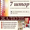 ЖАЛЮЗИ Благовещенск - 7 штор