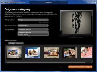 Corel PaintShop Photo Pro X3 - Создание презентации
