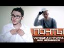 УСПЕШНАЯ ГРУППА feat. Ник Черников - ПОНТЫ (премьера 2015)