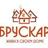 Брускар - строительство деревянных домов.