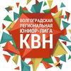 Волгоградская Региональная Юниор-Лига КВН