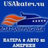 USAkater - Американские катера и авто