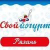 """Закваски """"Свой йогурт"""" Рязань"""