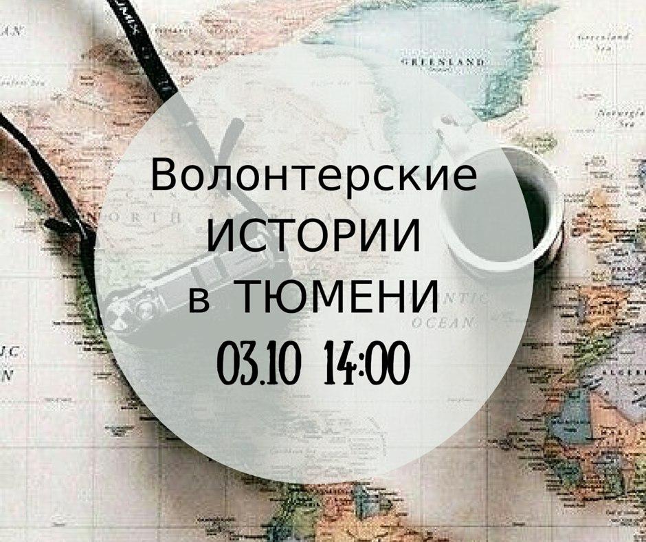 Куда сходить в Тюмени в выходные: 2 - 4 октября 15