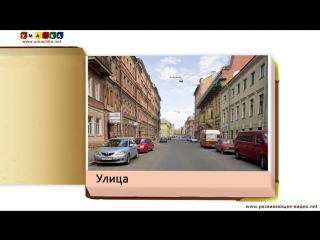 Карточки по Доману. Обучающая презентация- На улице.