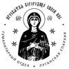 Гуманитарный отдел Луганской Епархии