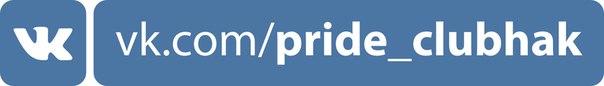 vk.com/pride_clubhak